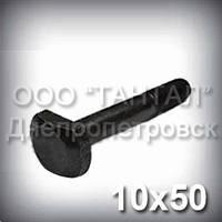 Болт М10х50 ГОСТ 13152-67 для Т-образних верстатних пазів з фасонної головкою