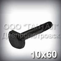 Болт М10х60 ГОСТ 13152-67 для Т-образних верстатних пазів з фасонної головкою