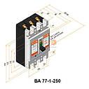 Автоматический выключатель ВА 77-1-250 3P 380В, фото 2