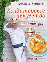 Книга: Кондитерское искусство для начинающих. Александр Селезнев