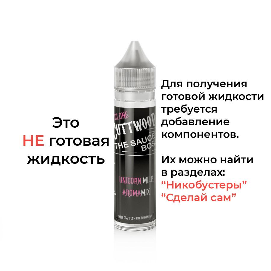 Аромабустер преміум рідини Cuttwood Unicorn Milk (Salt 9 мл)