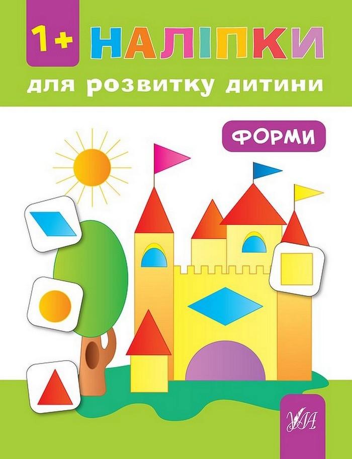 """Наліпки для розвитку дитини 1+ """"Форми"""" Укр Ула"""