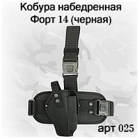 Кобура набедренная тактическая, для пистолета Форт 14 (черная 025)