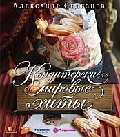 Книга: Кондитерские мировые хиты. Александр Селезнев