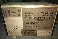 Головка автоматическая многопозиционная УГ9326-06