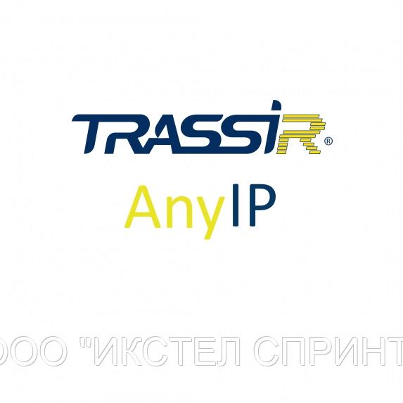 Ліцензія TRASSIR AnyIP