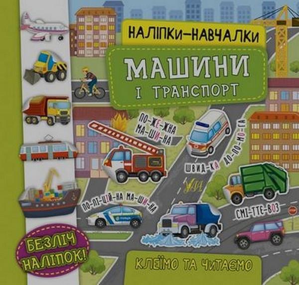 Наліпки-навчалки. Машини і транспорт Укр Ула