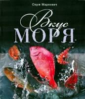 Книга: Вкус моря. Серж Маркович