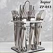 Набор столовых приборов на 6 персон из нержавеющей стали 24 предмета Zepter ZP-033, фото 2