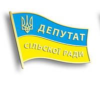 Значок Депутат Сельской Рады
