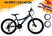 """Гірський велосипед Azimut Navigator FR\D 26"""", фото 2"""