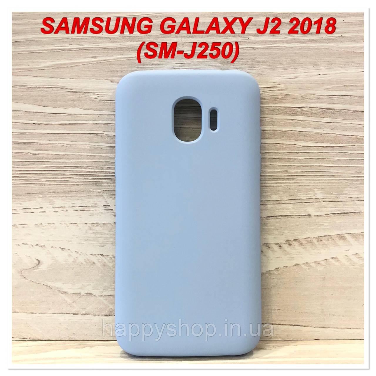 Чехол-накладка Soft touch для Samsung Galaxy J2 2018 (SM-J250) Голубой