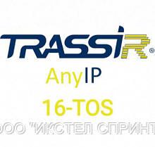 ПО Лицензия TRASSIR AnyIP 16-TOS