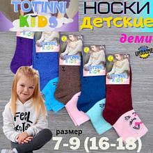 """Шкарпетки дитячі демісезонні, дівчинка, """"Totinni Kids"""", р. 7-9 (16-18), котик, асорті, 30030672"""