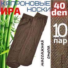 Капроновые носки женские ИРА Украина рулончик с массажной стопой, мокко, 30030628