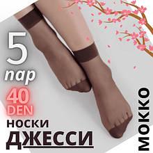 """Носки женские капроновые """"ДЖЕСІ"""", мокко, 20021450"""