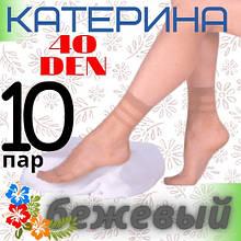 Шкарпетки жіночі капронові КАТЕРИНА з 2-ма смужками 40 Den бежеві ПК-272