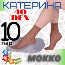 Носки женские капроновые КАТЕРИНА с 2-мя полосками 40 Den мокко (шоколад) НК-274