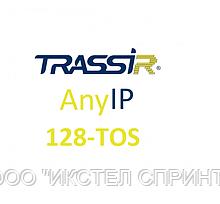 ПО Лицензия TRASSIR AnyIP 128-TOS