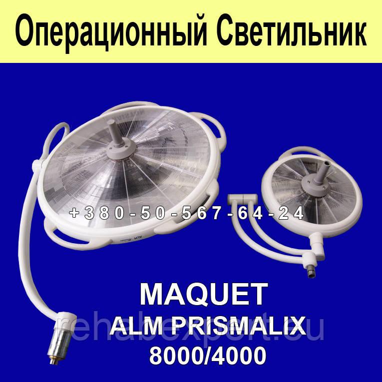 Операционный Светильник MAQUET ALM PRISMALIX 8000/4000 Surgical Light