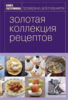 Книга: Золотая коллекция рецептов. Т. 1. Книга гастронома