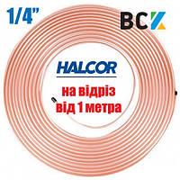 """Труба медная мягкая 1/4"""" 6.35x0.76 Halcor Греция от метра на отрез для монтажа и установки кондиционера на"""