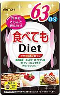ITOH DIET Жиросжигатель, блокатор калорий (хитозан, джимнема, чёрный имбирь) на 63 дня Япония