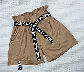 Замшевые шорты с карманами на девочку 134, 140, 146 см, бежевые