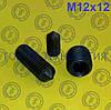 Винт установочный DIN 914, ГОСТ 8878-93, ISO 4027. М12х12