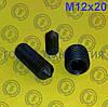 Винт установочный DIN 914, ГОСТ 8878-93, ISO 4027. М12х20