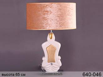 Світильник з абажуром Lefard 65 см 640-046