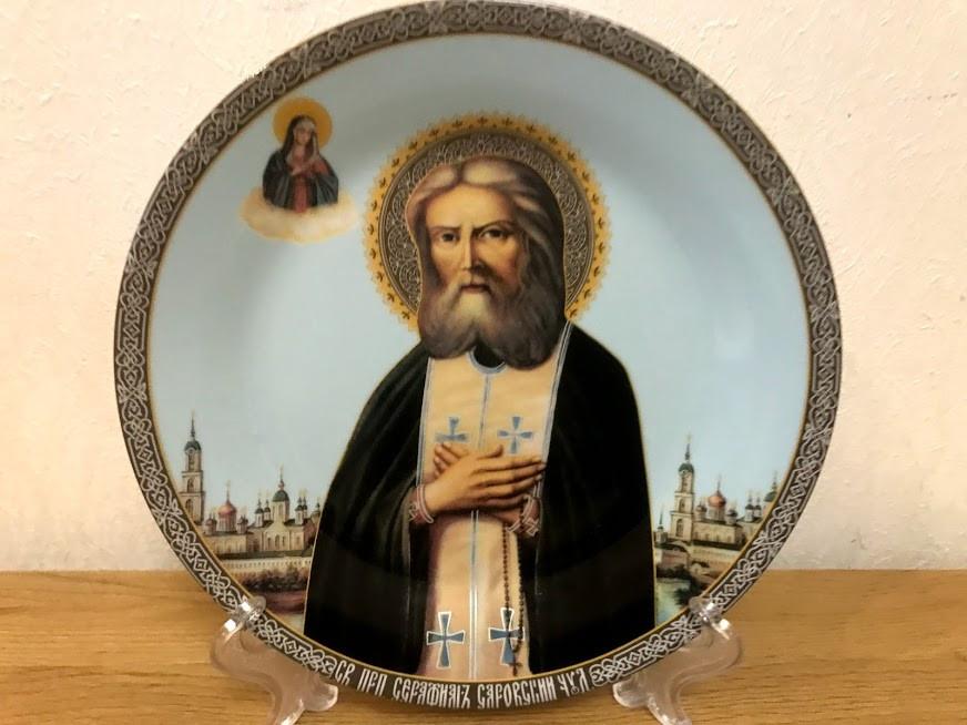 Декоративна тарілка BonaDi Св. Серафим Саровський 20 см E22I