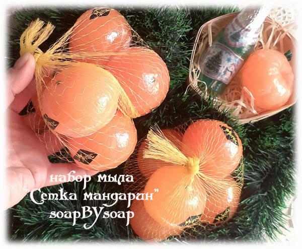 Подари своим родным сетку мыльных мандарин!