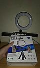 ОПТ Кільцева світлодіодна селфи лампа Multi-Position Fill Light Live Broadcasting для двох телефонів, фото 5