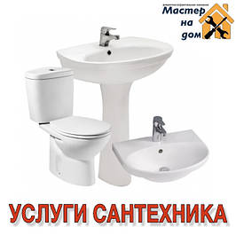 Послуги сантехніка в Павлограді