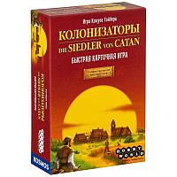 Настольная игра Hobby World Колонизаторы. (Быстрая карточная игра) (1072)
