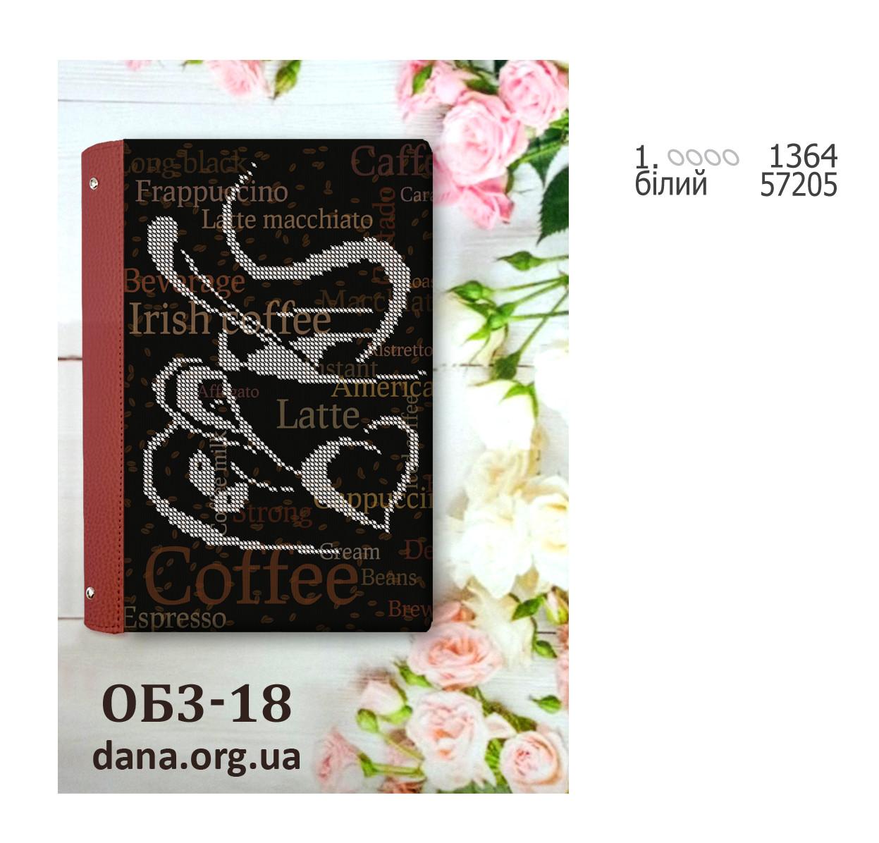 Обкладинка для книги DANA