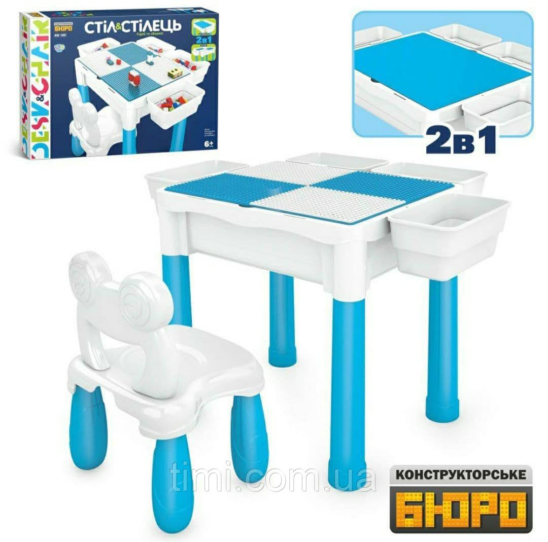 Стол для Lego (для игры в Лего и творчества) + стул