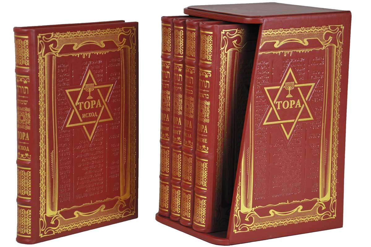 Тора, або П'ятикнижжя Мойсея в шкіряній палітурці і подарунковому футлярі (5 томів) Переклад Л. І. Мандельштама
