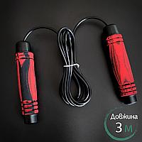 Скакалка швидкісна для кросфітуз обважнювачами CIMA Спортивна 3 м Червоний (CM-J613/583)