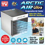 Міні кондиціонер ARCTIC AIR, Портативний охолоджувач повітря. Охолоджувач повітря Arctic Ultra Rovus, фото 7