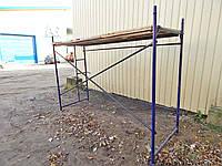 Строительные леса рамные секция, фото 1