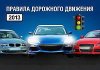 Новые Правила дорожного движения  : топ-20 изменений