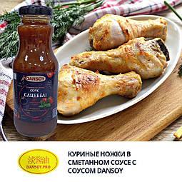 Курячі ніжки в сметанному соусі з соусом DanSoy Сацебелі
