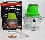 Кухонный электрический блендер двойной измельчитель, Молния от LEOMAX для мяса овощей и фруктов чоппер, фото 6