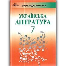 Підручник Українська література 7 клас Авт: Авраменко О. Вид: Грамота