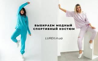 На хвилі стилю CASUAL: вибираємо модний спортивний костюм
