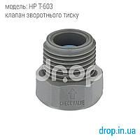 Обратный клапан Hihippo HP T-603