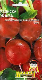 Семена Редис Жара 3г Красный (Малахiт Подiлля)