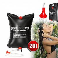 Походный душ Camp Shower - душ для дачи и похода 20 литров